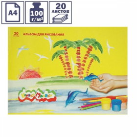 Альбом для рисования Каляка-Маляка 20 листов