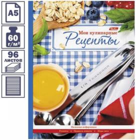 """Книга для записи рецептов """"Домашняя кухня"""" формата А5, 96 листов"""
