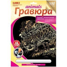 Гравюра LORI из серии Animals с эффектом золота в ассортименте