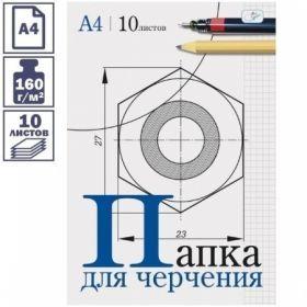Папка для черчения А4 ARtSpace 10 листов, без рамки