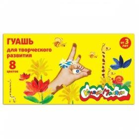 Гуашь 8 цветов Каляка-Маляка 17,5 мл