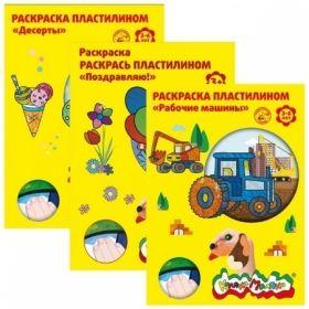 Раскраски пластилином Каляка-Маляка в ассортименте