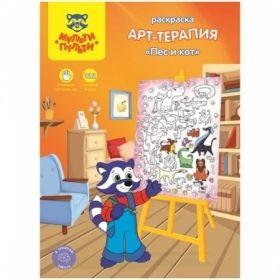 """Раскраска A4 Мульти-Пульти """"Арт-терапия"""" с наклейками, 16 страниц, в ассортименте"""