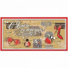 """Конверт для денег Русский дизайн """"С Днем Рождения!"""" из крафта в ассортименте, 85х170 мм"""