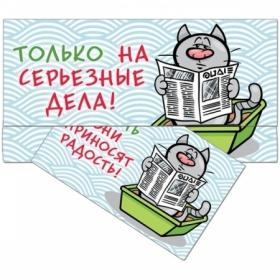"""Конверт для денег Русский дизайн """"Только на серьезные дела"""" 95х180 мм"""