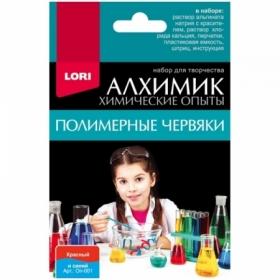 """Набор для опытов Lori """"Химические опыты. Полимерные червяки красный и синий"""""""