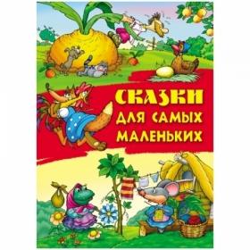 """Книга Книжный Дом """"Сказки для самых маленьких"""", формат А4, 24 страницы"""