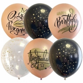 """Воздушные шары ПатиБум """"С Днем Рождения. Rose Gold"""" M12/30 см, металлик+перламутр, 25 шт"""