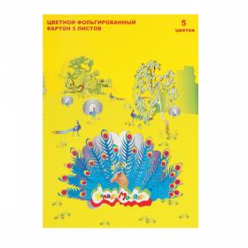 Набор цветного фольгированного картона А4 Каляка-Маляка 5 цветов, 5 листов