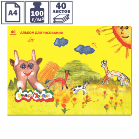 Альбом для рисования А4 Каляка-Маляка 40 листов