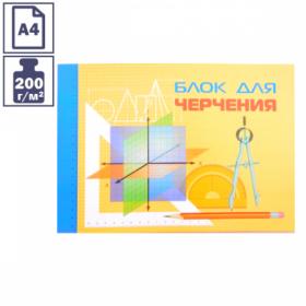 Блок для черчения А4