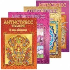 """Раскраски для взрослых А4 из серии """"Антистресс-терапия"""", 16 страниц, в ассортименте"""