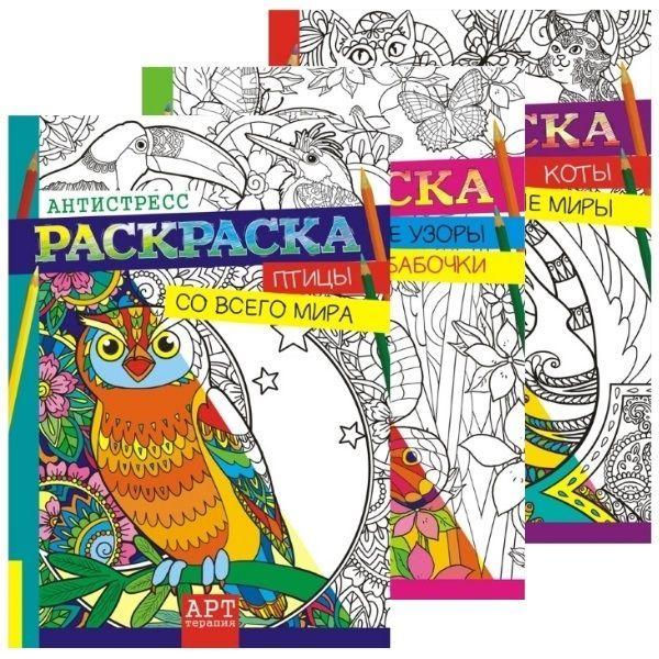 раскраски для взрослых а4 из серии арт терапия 16 страниц в ассортименте