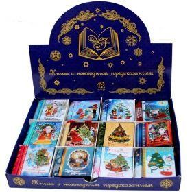 """Новогоднее украшение """"Книга с новогодним пожеланием внутри"""" в ассортименте"""