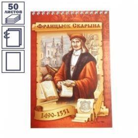 """Блокнот """"Скарына"""", 50 листов"""