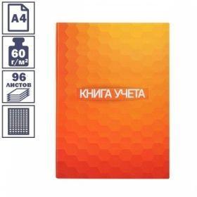 Книга учета вертикальная А4 96 листов в клетку, оранжевая