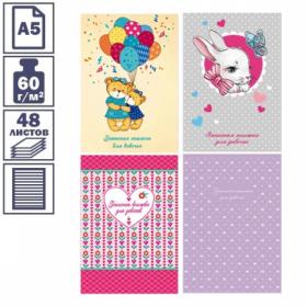 Записная книжка для девочек формата А5, 48 листов