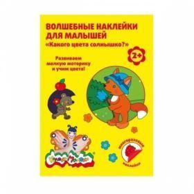 """Волшебные наклейки для детей Каляка-Маляка """"Какого цвета солнышко"""""""