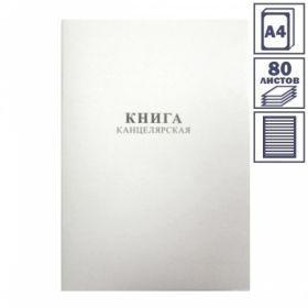 Канцелярская книга в линейку формата А4, 80 листов