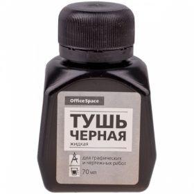 Тушь жидкая черная 70 мл