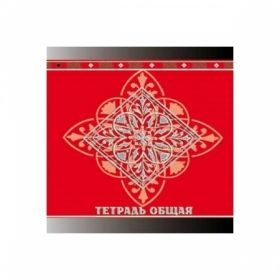 Тетради общие с цветной картонной обложкой, 48 листов, в ассортименте