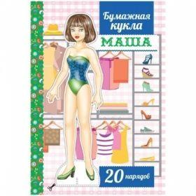"""Вырезалка """"Бумажная кукла Маша"""" A5"""