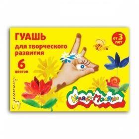 Гуашь 6 цветов Каляка-Маляка 17 мл