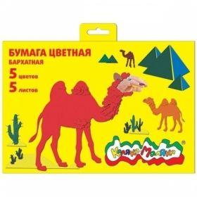 Набор цветной бархатной бумаги Каляка-Маляка 175х250 мм 5 цветов, 5 листов