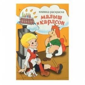"""Книжка-раскраска """"Малыш и Карлсон"""""""