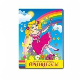 """Книжка-раскраска """"Принцессы"""""""