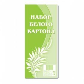 Наборбелого картона мелованного 15х34 см