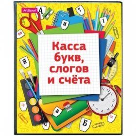 Касса букв, слогов и счета c цветным рисунком А5