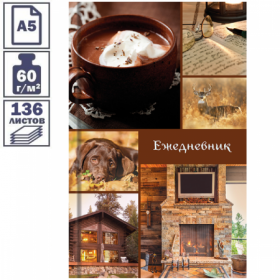 """Ежедневник """"Горячий шоколад"""" формата А5 недатированный 7БЦ, 136 листов"""