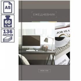 """Ежедневник """"Офис. Work time"""" формата А5 недатированный 7БЦ, 136 листов"""