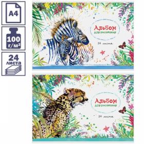 """Альбом для рисования А4 """"Животные. Милые акварели"""" 24 листа"""