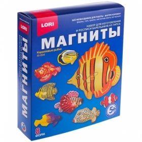 """Набор для изготовления магнитов из гипса Lori """"Коралловые рыбки"""""""