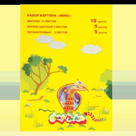 Набор цветного картона А4 Каляка-Маляка Микс 20 листов (цветной / флуоресцентный / перламутровый)