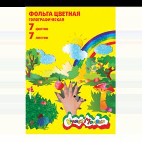 Фольга цветная голографическая Каляка Маляка, 7 цветов