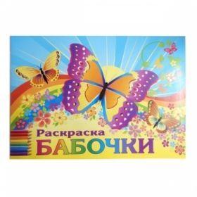 "Книжка-раскраска ""Бабочки"""