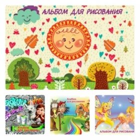 Альбом для рисования Полеспечать 40 листов