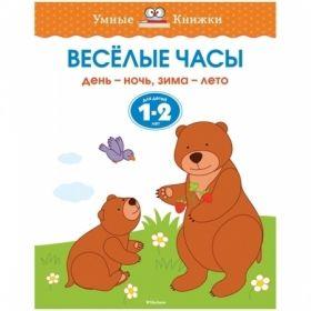 """Книжка-задание Machaon """"Умные книжки 1-2 года"""" в ассортименте"""