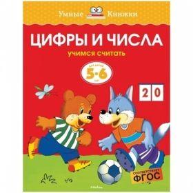 """Книжка-задание Machaon """"Умные книжки 5-6 лет"""" в ассортименте"""