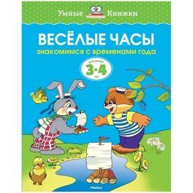 """Книжка-задание Machaon """"Умные книжки 3-4 года"""" в ассортименте"""
