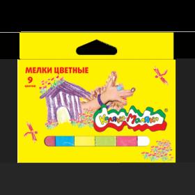 Мелки цветные Каляка-Маляка 9 штук