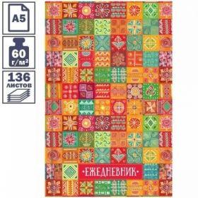 """Ежедневник недатированный 7БЦ OfficeSpace """"Яркая мозаика"""" формата А5, 136 листов"""