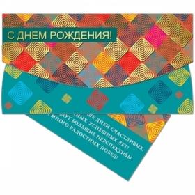 """Конверт для денег Русский дизайн """"С Днем Рождения! Геометрический узор"""" 85х165 мм"""
