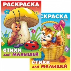 """Раскраски-книжки А4 Hatber """"Для малышей"""" в ассортименте, 16 страниц"""