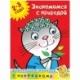 """Книжка-задание Machaon """"Дошкольная мозаика 2-3 года. Знакомимся с природой"""""""