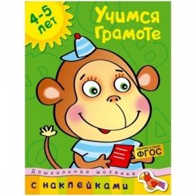 """Книжка-задание Machaon """"Дошкольная мозаика 4-5 лет. Учимся грамоте"""""""