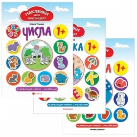 """Книжки-задания Феникс-Премьер """"Наклейки для малышат"""" с наклейками, в ассортименте"""